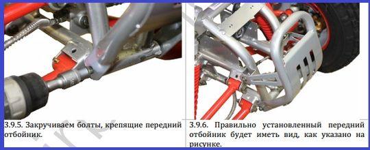 установка переднего отбойника на квадроцикле, фото