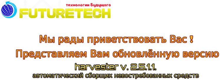 harvester v. 2.5.1.1 - автоматический сборщик невостребованных средств 6axZO