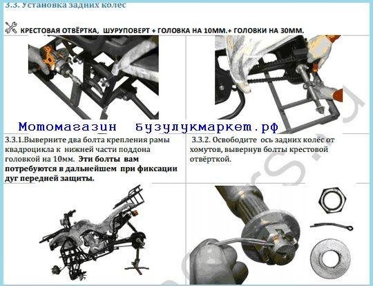 установка задних колес на квадроцикле, фото