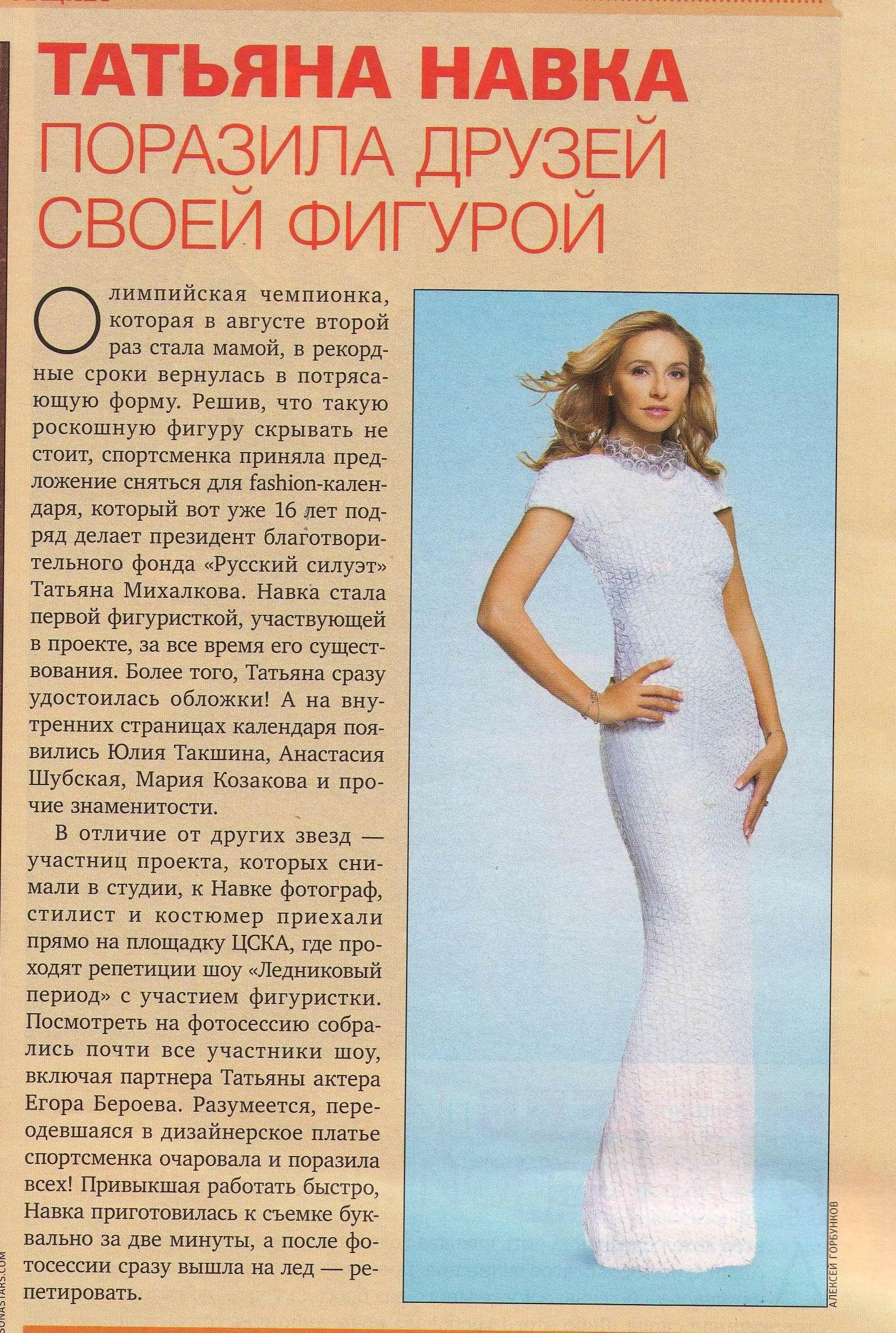 Татьяна Навка. Пресса FMqaH