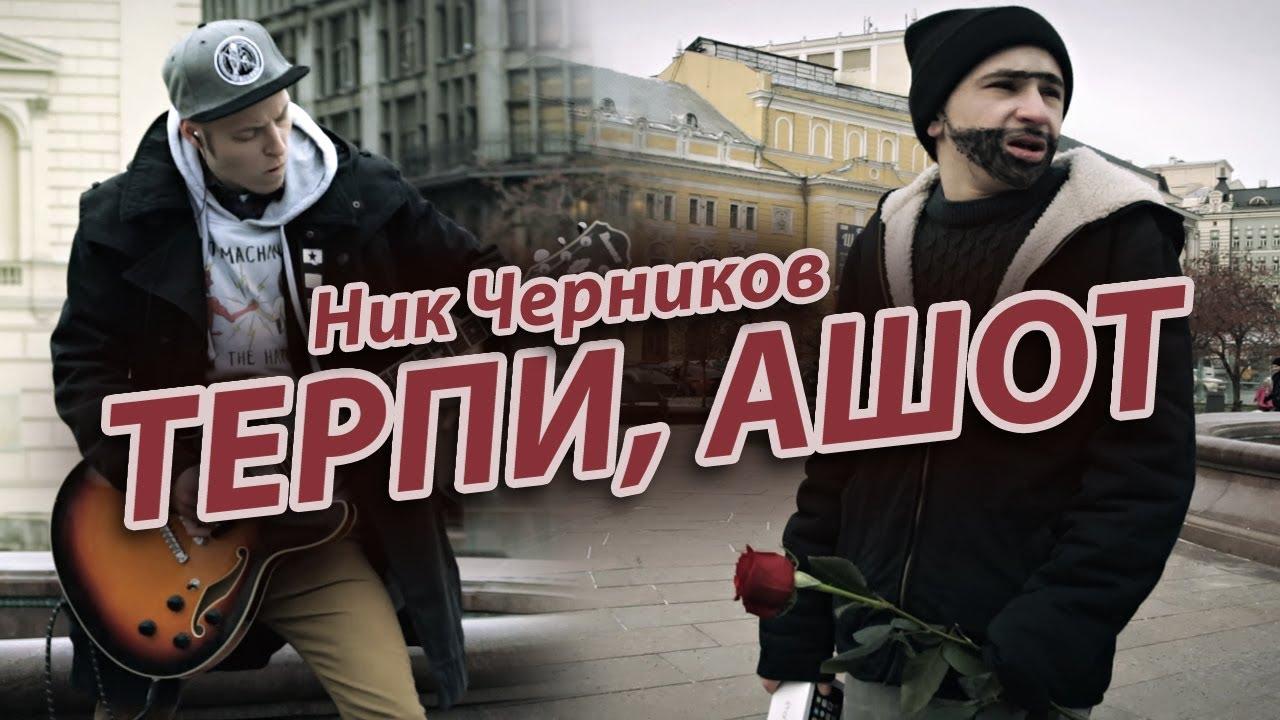 Ник Черников - Терпи, Ашот