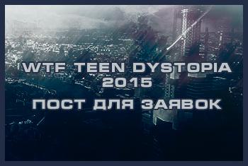 WTF Teen Dystopia 2015
