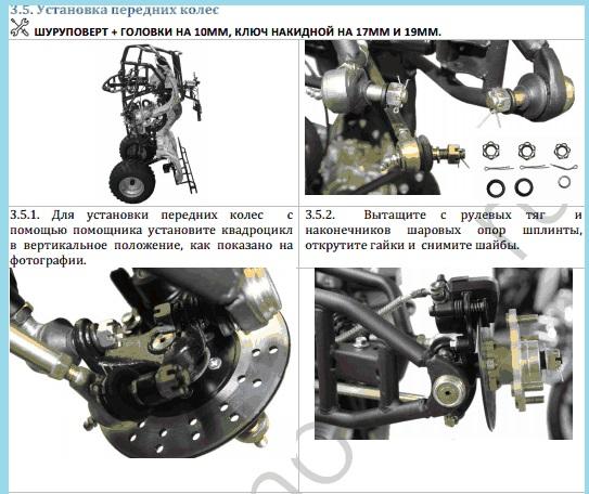 установка передних колес на квадроцикле, фото