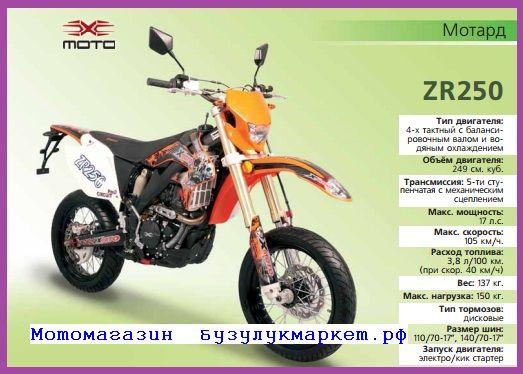 мотард x-moto zr 250, фото