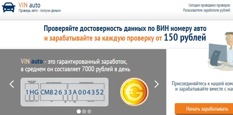 Automatic Search of Orders - ваш заработок 8 000 рублей каждый час BuX8x