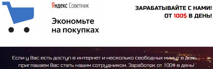 Советник Яндекс.Маркета приглашаем стать сотрудником заработок от 100$ Dl9va