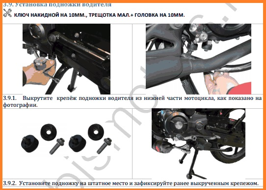центральная подножка у мотоцикла, фото установки