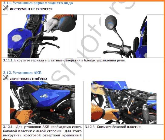 установка акб на мотоцикл, фото