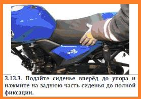 фото сиденье мотоцикла