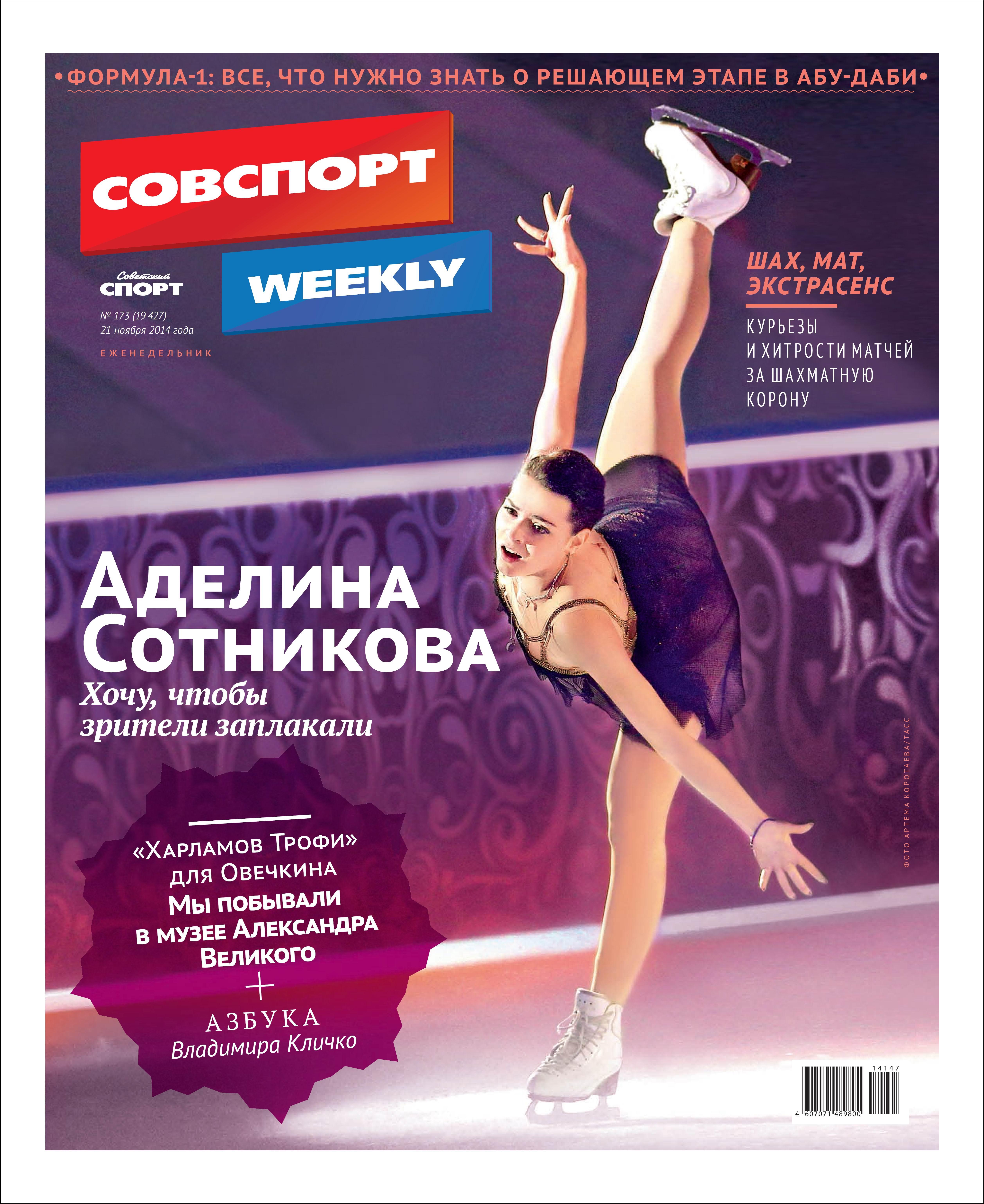Аделина Сотникова O901V