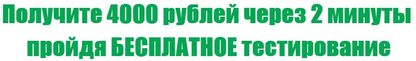 Получите 4000 рублей через 2 минуты пройдя БЕСПЛАТНОЕ тестирование ORda2