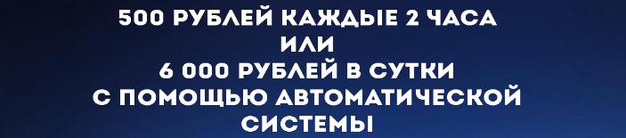 500 рублей каждые 2 часа с помощью автоматической системы! Qefwz