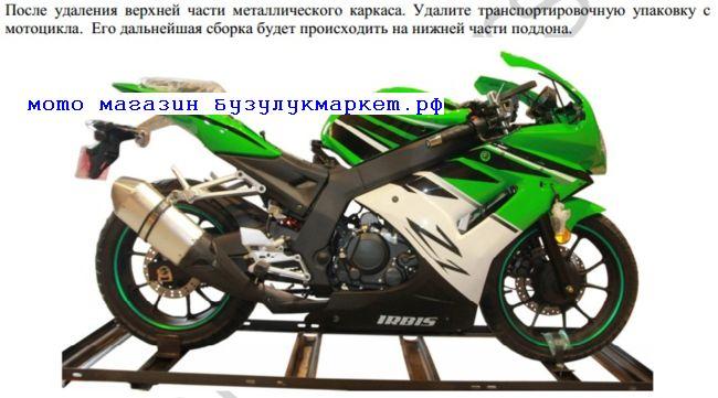 Мотоцикл Ирбис Z1, сборка из коробки, фото