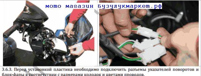 передний обтекатель на скутере, фото
