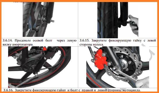 переднее колесо мотоцикла, установка