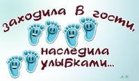 ЗНАКОМИМСЯ И ПРЕДСТАВЛЯЕМСЯ))) - Страница 3 SJO4C