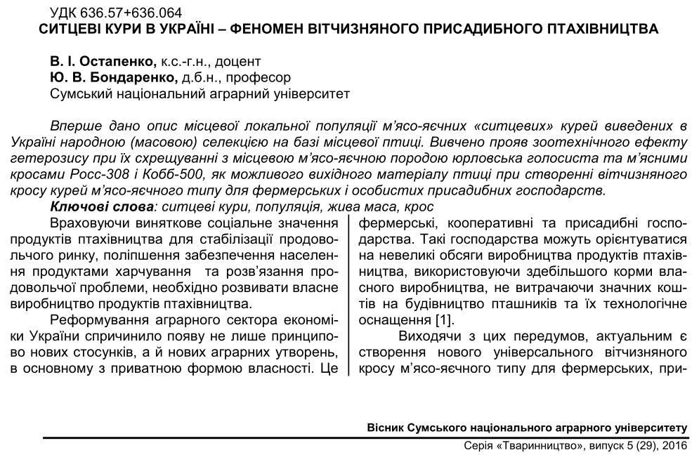 Полтавская ситцевая популяция кур - Страница 5 SY9Xf
