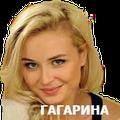 Гагарина Полина - карафаны ★