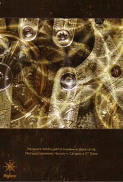 обратная сторона книги ''Круги времени''