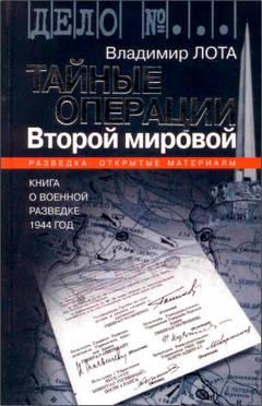 обложка книги ''Тайные операции Второй мировой''