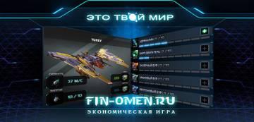 Космический симулятор с выводом реальных денег FinOmen