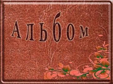 http://sa.uploads.ru/t/X8JLr.jpg