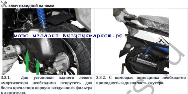 установка заднего амортизатора на скутере, фото
