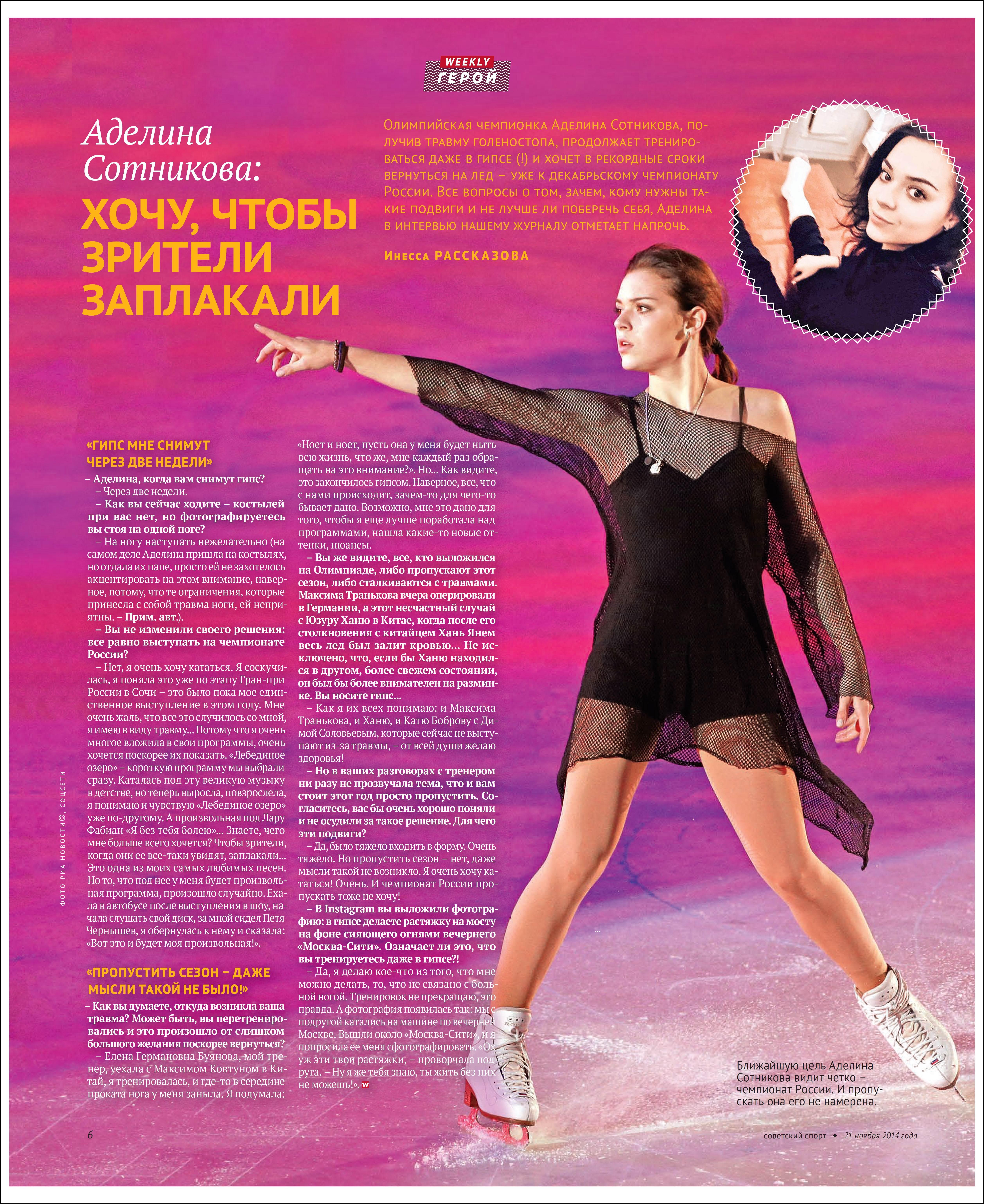 Аделина Сотникова UNRy7