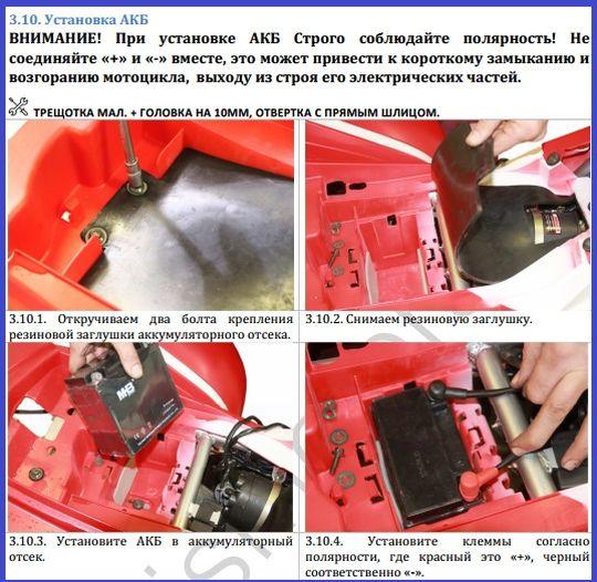 устновка аккумулятора на квадроцикл, фото