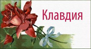 поздравления с днем рождения с именем клава открытки жукова