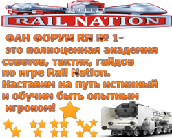 ФАН ФОРУМ Rail Nation № 1